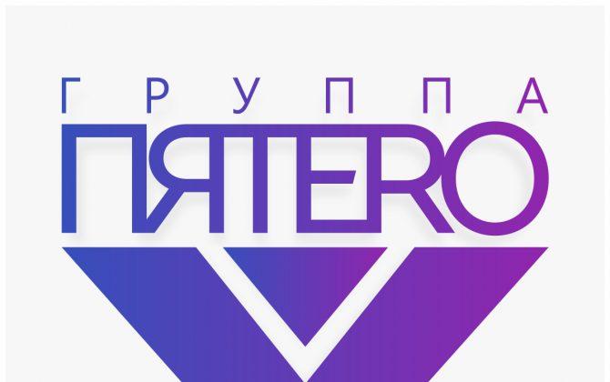 Вокальная группа ПЯТЕРО