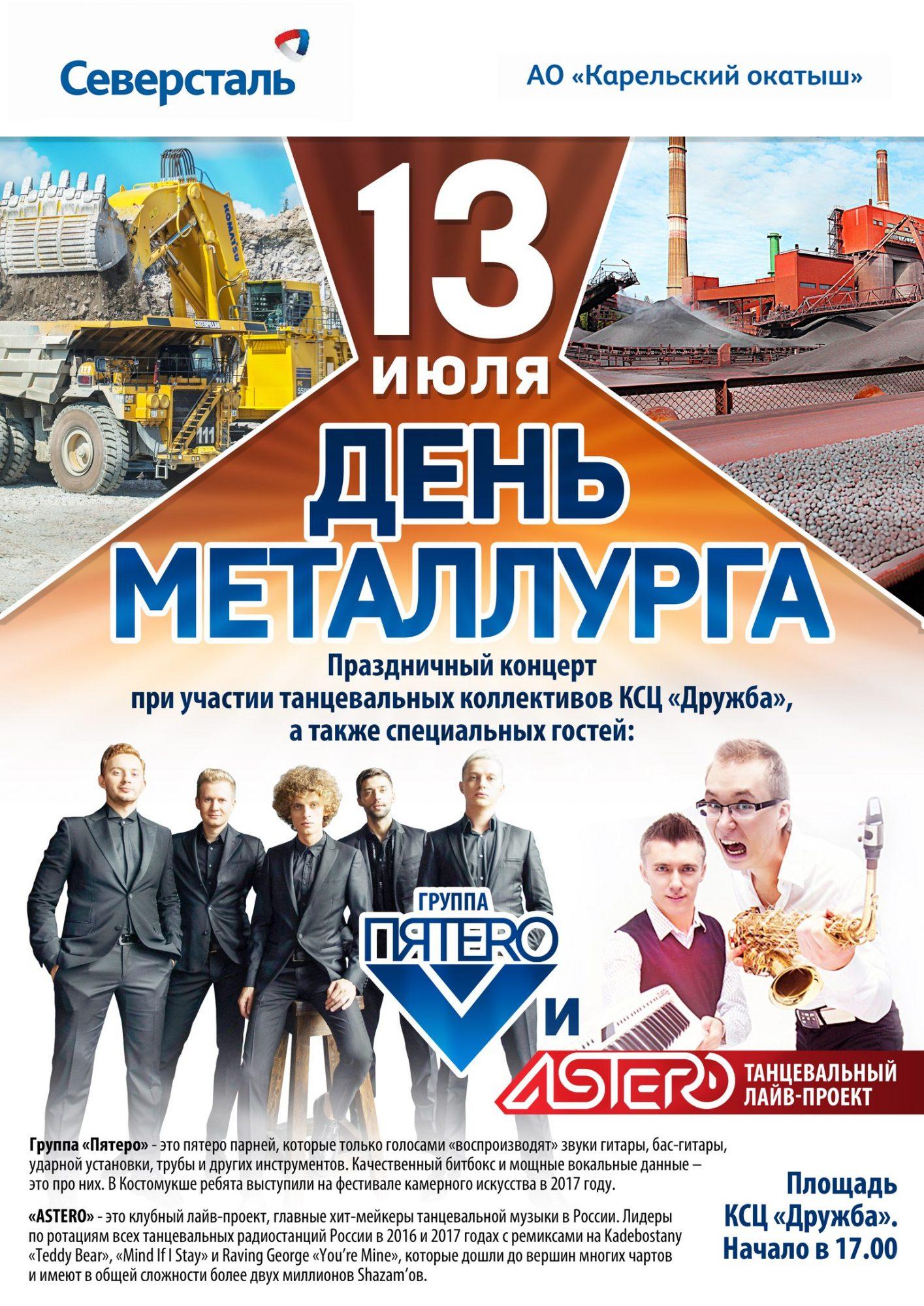 День металлурга группа ПЯТЕRО